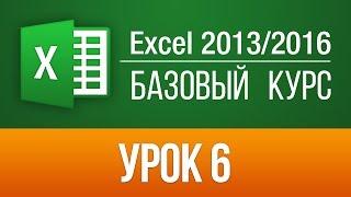 Обучение Excel 2013/2016. Видео уроки по Эксель 2016 для начинающих. Урок 6