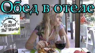 Обед в отеле Margadina 3, Айя Напа, Кипр