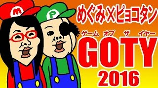 今年もやります Megumiとピョコタンによるゲームオブザイヤーとクソゲー...