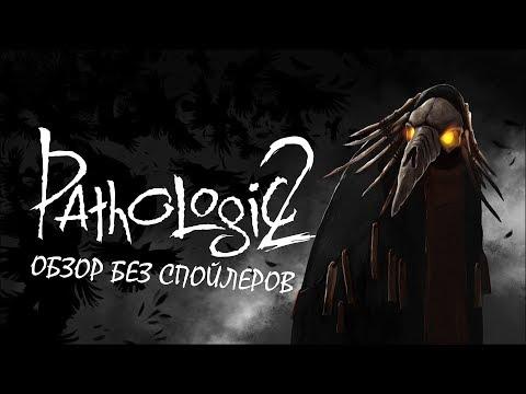 Прошел тут недавно Pathologic 2... Стоит ли играть в Pathologic 2 - обзор без спойлеров игры Мор 2