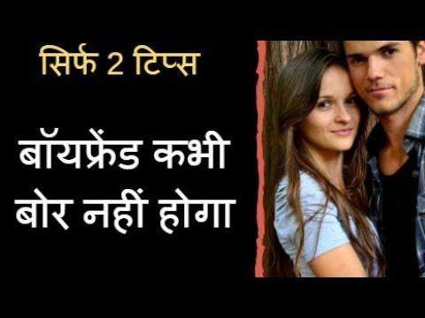ऐसे रखोगे तो बॉयफ्रेंड तुमसे कभी बोर नहीं होगा | Jogal Raja Love Tips Hindi