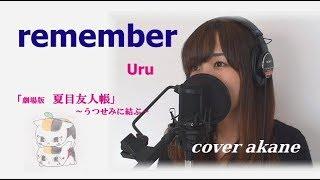 劇場版 夏目友人帳~うつせみに結ぶ~」主題歌です。Uruさんの美しい声...