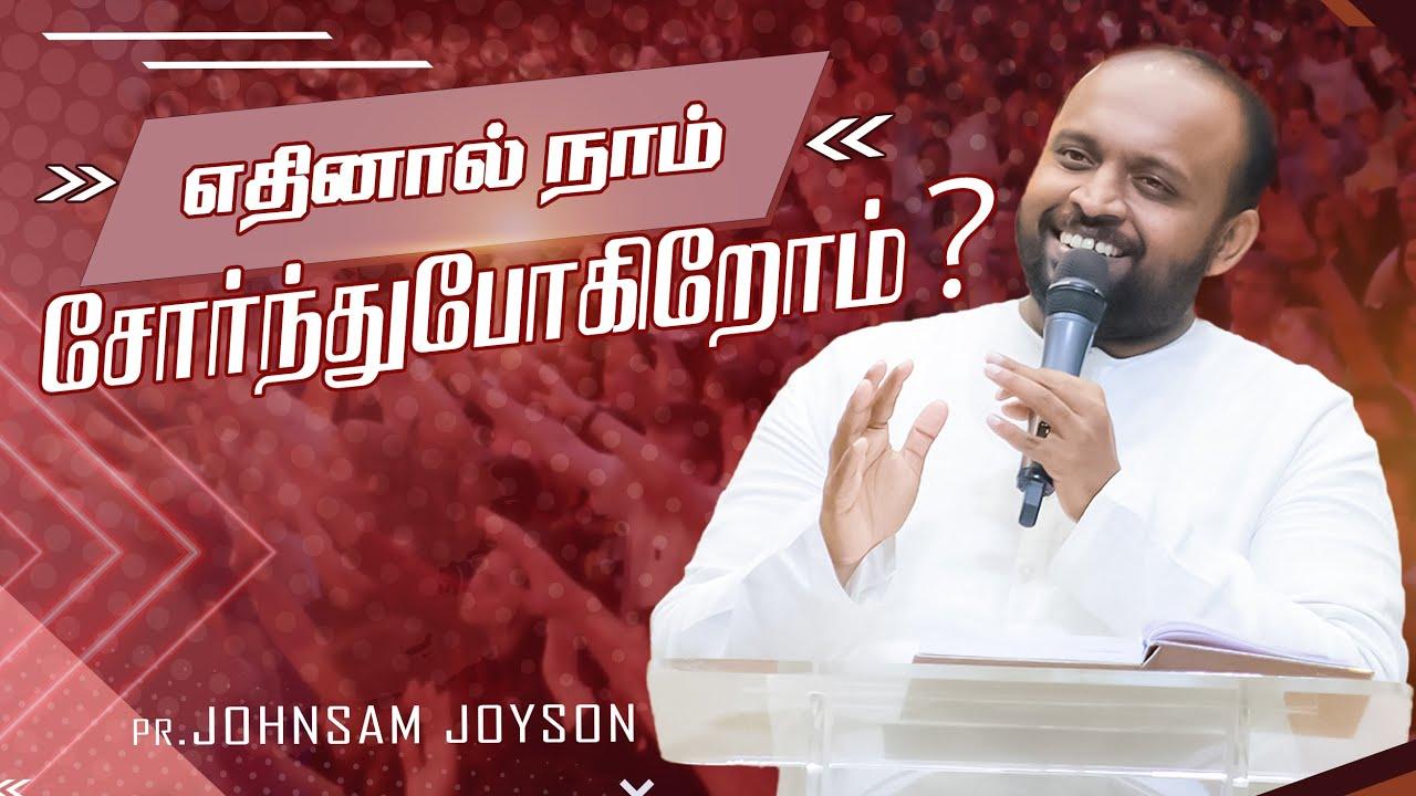 எதினால் நாம் சோர்ந்துபோகிறோம்?   Tamil Christian message   Johnsam Joyson