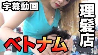 ベトナム美女ギーちゃんにしてもらう天国の理髪店!| #2 thumbnail