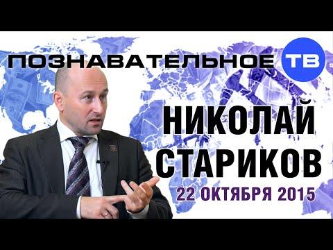 Николай Стариков 22 октября 2015 (Познавательное ТВ, Николай Стариков)