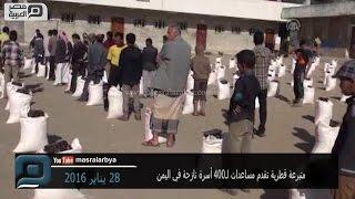 مصر العربية   متبرعة قطرية تقدم مساعدات لـ400 أسرة نازحة في اليمن