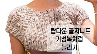 대바늘 탑다운 골지니트 스웨터뜨기 1편 - 진동늘림 (…