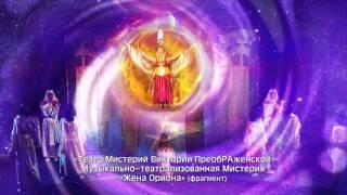 В.ПреобРАженская. Театр Мистерий В.ПреобРАженской