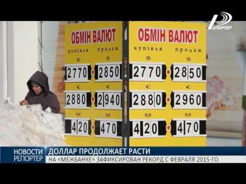 В Одессе снова вырос курс доллара