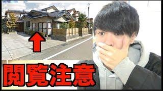 Googleマップで桐崎家に幽霊が写ってた thumbnail