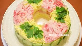 Объедение на Праздничный стол ✧ Слоеный салат