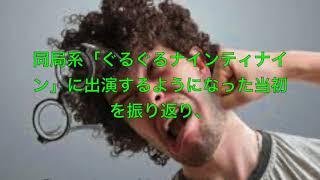 このビデオは 国分太一、矢部浩之に顔面殴られた当時の思いを語る.