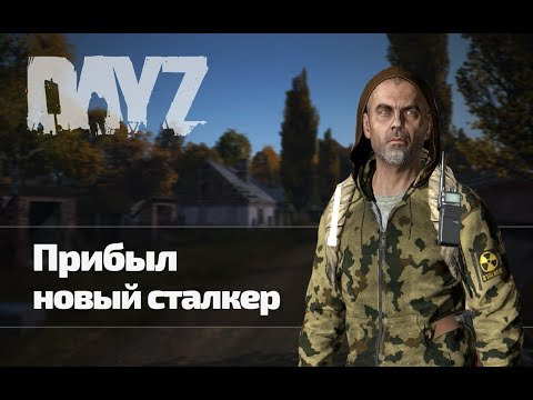 DayZ RP STALKER | Прибыл новый сталкер | Часть 1