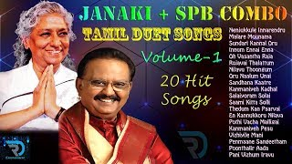 Janaki+SPB Vol-1 | Combo | Jukebox | SPB Hits | Janaki Hits | Tamil Hits | Tamil Songs