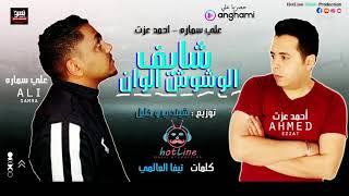مهرجان عايم في بحر الغدر  علي سمارة-احمد عزت