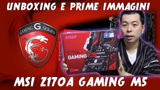 【自作PC①】MSI様から強力なマザーボードを頂きました!Z170A GAMING M5 マジかっこいい