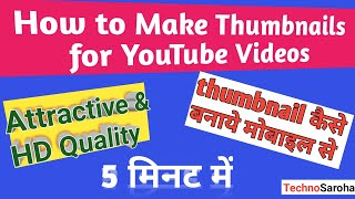 How to Make YouTube Custom Thumbnail Tutorial on Android Phone Free in Hindi | Thumbnail Kaise Bnaye