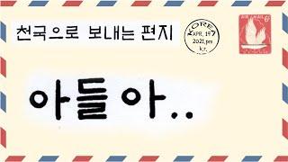 ♥구독자 [댓글•사연] 두번째 이야기!!! ✉️천국으로…