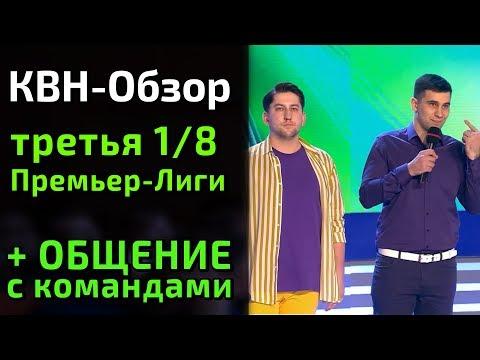 КВН-Обзор. Премьер-Лига КВН 2019 - ТРЕТЬЯ 1/8