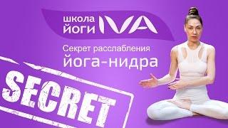 Секрет расслабления йога-нидра