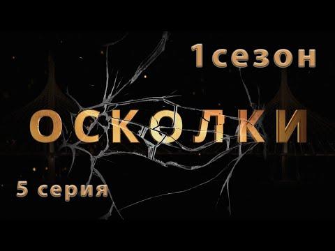 """Сериал """"Осколки"""". 5 серия. 1 сезон"""