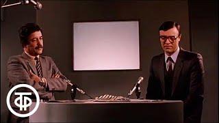 Знакомимся с Советским Союзом. Телекурс русского языка. Урок 17. Наука на службе человека (1985)