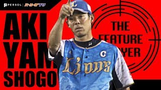 L秋山 チームを幾度となく救った『スーパーキャッチ』まとめ《THE FEATURE PLAYER》