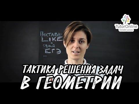 Математика | КАК РЕШАТЬ ЗАДАЧИ ПО ГЕОМЕТРИИ?