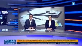 Science and Technology Angels Network (STAN) announced | Public TV Company of Armenia