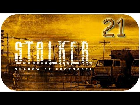 СПАСТИСЬ ОТ РАДИАЦИИ ● S.T.A.L.K.E.R.: Тень Чернобыля ● Прохождение #21