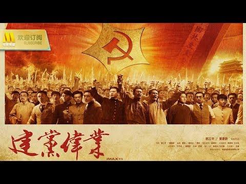 【1080P Full Movie】《建党伟业/Beginning Of The Great Revival》庆祝中国共产党建党九十周年的献礼影片(刘烨 / 冯远征 / 张嘉译 / 陈坤)