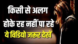 How to overcome break up | break up motivation | Motivational speech | New Life