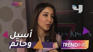 أسيل عمران تقابل أحمد حاتم في