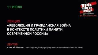 Лекция «Революция и Гражданская война в контексте политики памяти современной России»