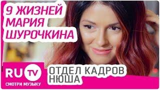 Отдел Кадров  Нюша   9 жизней  Жизнь третья