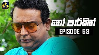 NO PARKING EPISODE 68 || ''නෝ පාර්කින්'' ||25th September 2019 Thumbnail