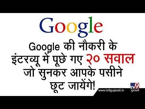 20 Tough Questions Google Asked In Job Interview Will Boil Your Brain| TV9News