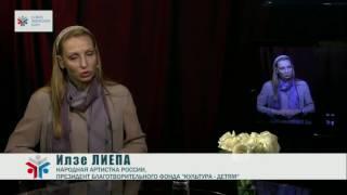 Союз Женских Сил - Илзе ЛИЕПА