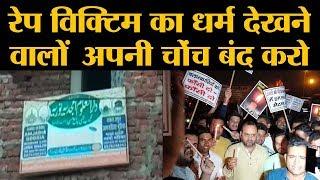 Ghaziabad Rape Case सामने आते ही कुछ लोग नीच हरकतों पर उतर आए हैं