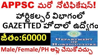 APPSC HORTICULTURE NOTIFICATION 2018 Full Details in Telugu | appsc notifications 2018 | appsc jobs