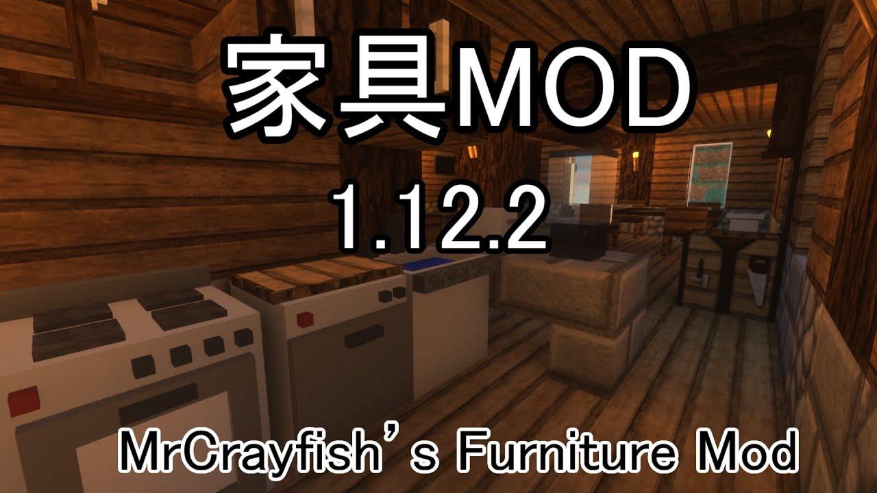 マイクラ 家具 mod 【Minecraft】おしゃれな家を作りたい!そんな時はFurniture