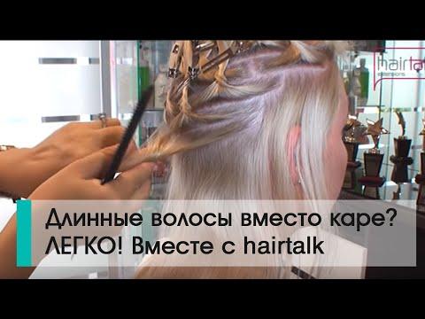 Вместо каре - длинные волосы
