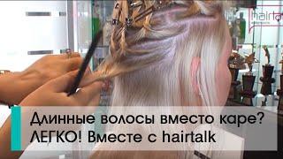 Вместо каре - длинные волосы! Только с hairtalk!