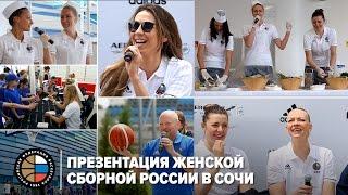 Презентация женской сборной России в Сочи