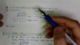 1_04 개념원리 확률과 통계 40-44 [수학공간]
