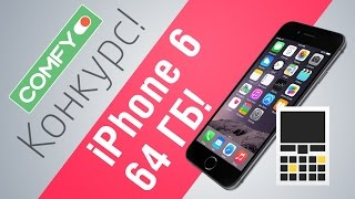 iPhone 6 64 ГБ! КОНКУРС №2 на 200 тыс. подписчиков - Keddr.com