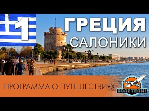 "Greece Travel Guide part 1. Thessaloniki. Греция ч.1: Салоники. Программа о путешествиях ""Полетели!"""