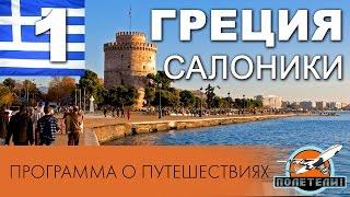 Greece Travel Guide part 1. Thessaloniki. Греция ч.1: Салоники. Программа о путешествиях