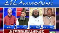 Live With @NasrullahMalik1 - 24June 2017