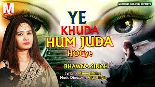 #Bhawna_Singh का दिल को दहलाने वाला भोजपुरी Sad Song | Ye Khuda Hum Juda Ho Gye | Bhojpuri Sad song
